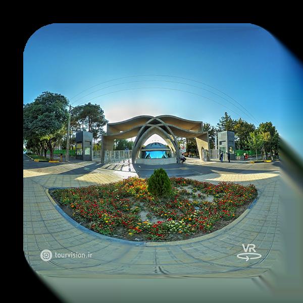 تور مجازی دانشگاه اصفهان | عکسبرداری 360 درجه دانشگاه | تور مجازی گوگل دانشگاه اصفهان | تصاویر دانشگاه اصفهان | تصویر 360 دانشگاه اصفهان