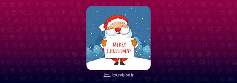 افکت کریسمس اینستاگرام - بابانوئل را به خانه ی خود بیاورید ! فیلتر اینستاگرام رقص بابانوئل بابانوئل کارتونی انیمیشن بابانوئل
