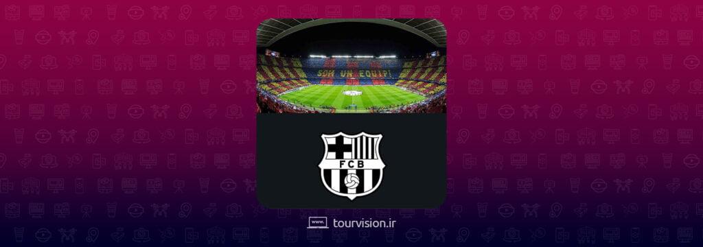 تور مجازی ورزشگاه بارسلونا افکت اینستاگرام نیوکمپ barcelona virtual tour stadium