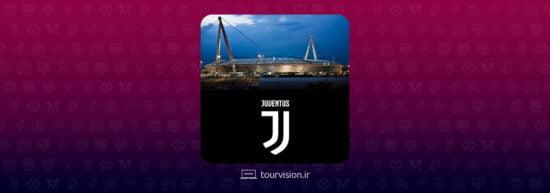 تور مجازی ورزشگاه یوونتوس آلیانز استادیوم تورین juventus stadium 360