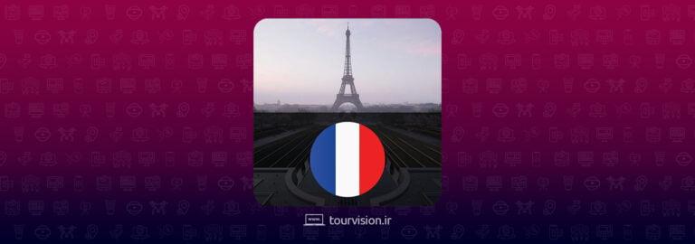 فیلتر اینستاگرام تور مجازی برج ایفل   تور مجازی پاریس   برج ایفل 360 درجه   تور فرانسه   Eiffel Tower Paris France