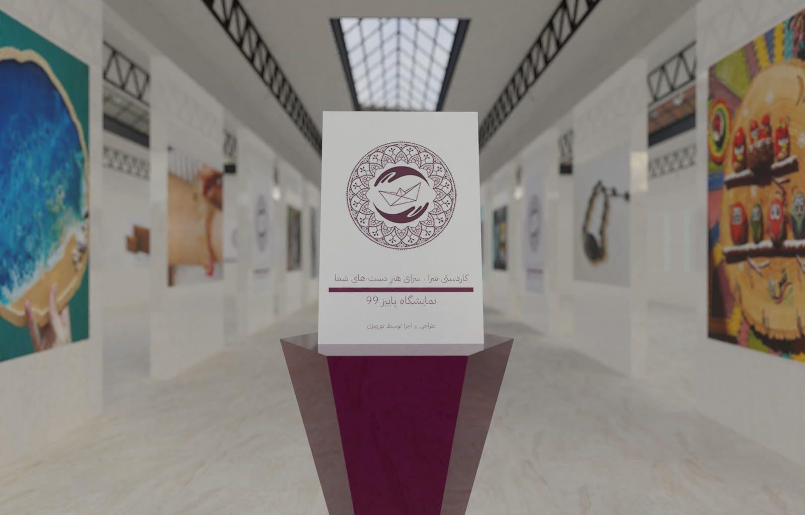 نمایشگاه مجازی پاییز 99 کاردستی سرا استودیو تورویژن نمایشگاه کاردستی نمایشگاه پاییز مجازی