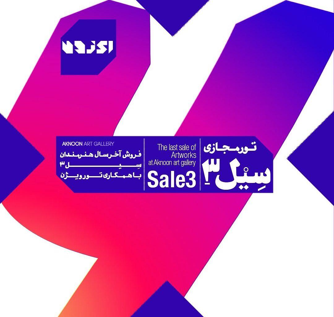 سِیل ۳   Sale 3 فروش آخر سال آثار تجسمی همزمان با ششمین سال گشایش گالری اکنون مجازی آنلاین تور مجازی تورویژن