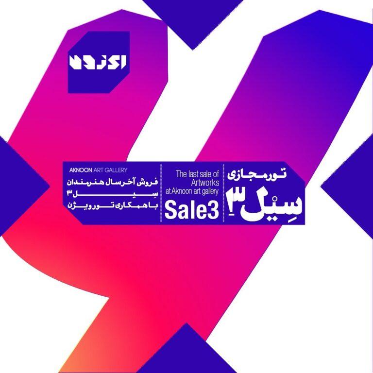 سِیل ۳ | Sale 3 فروش آخر سال آثار تجسمی همزمان با ششمین سال گشایش گالری اکنون مجازی آنلاین تور مجازی تورویژن