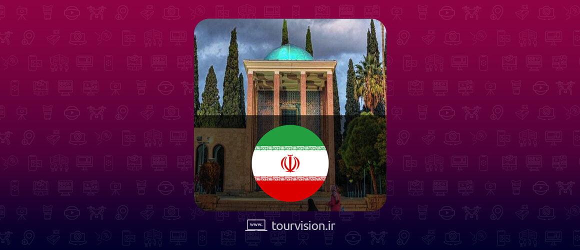 تور مجازی آرامگاه سعدی شیرازی | سعدیه شیراز | تور مجازی شیراز | تورویژن | شیراز | tomb of saadi | saadi