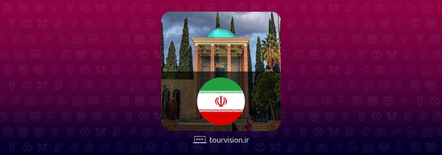 تور مجازی آرامگاه سعدی شیرازی   سعدیه شیراز   تور مجازی شیراز   تورویژن   شیراز   tomb of saadi   saadi