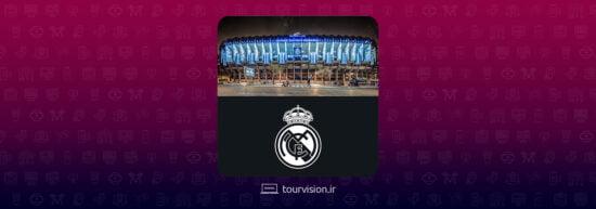 تور مجازی ورزشگاه رئال مادرید 360 ورزشگاه سانتیاگو برنابئو رئال مادرید Real Madrid Stadium AR Effect