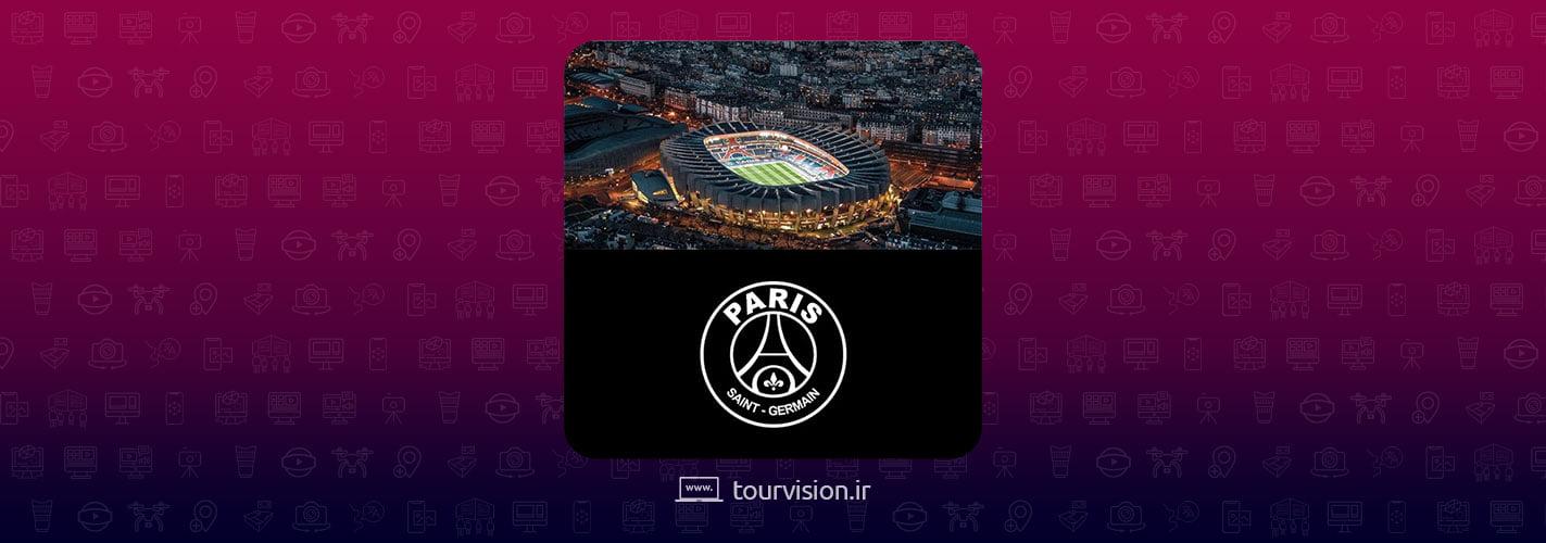تور مجازی ورزشگاه پاریسن ژرمن | PSG | پاریس سنت ژرمن | PSG Stadium
