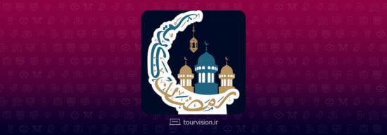 فیلتر اینستاگرام ماه رمضان | ماه رمضان 1400 | استوری ماه مبارک رمضان | ماه رمضان مبارک | افکت اینستاگرام ماه مبارک رمضان | استیکر و گیف ماه رمضان | تبریک ماه رمضان