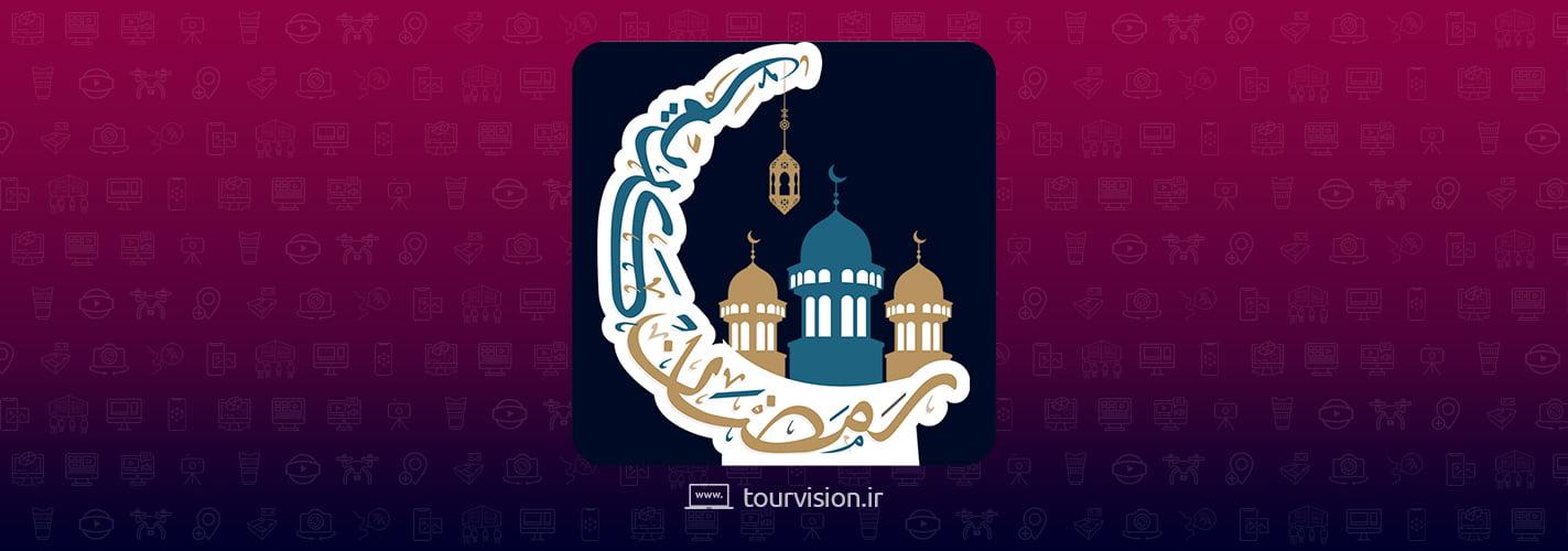 فیلتر اینستاگرام ماه رمضان   ماه رمضان 1400   استوری ماه مبارک رمضان   ماه رمضان مبارک   افکت اینستاگرام ماه مبارک رمضان   استیکر و گیف ماه رمضان   تبریک ماه رمضان
