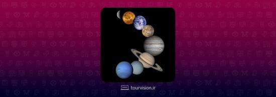 افکت اینستاگرام منظومه شمسی برای کودکان | آموزش سیارات منظومه شمسی بصورت واقعیت افزوده | فیلتر اینستاگرام سیاره های منظومه شمسی | روز جهانی نجوم بچه مهندس