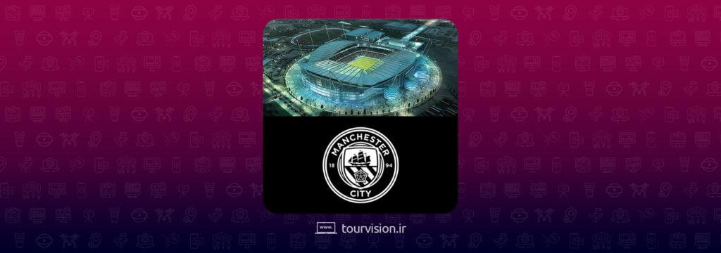 تور مجازی ورزشگاه منچسترسیتی | ورزشگاه اتحاد منچسترسیتی | لیگ برتر انگلیس| استادیوم Man City| استادیوم منچسترسیتی | هواداران Man City