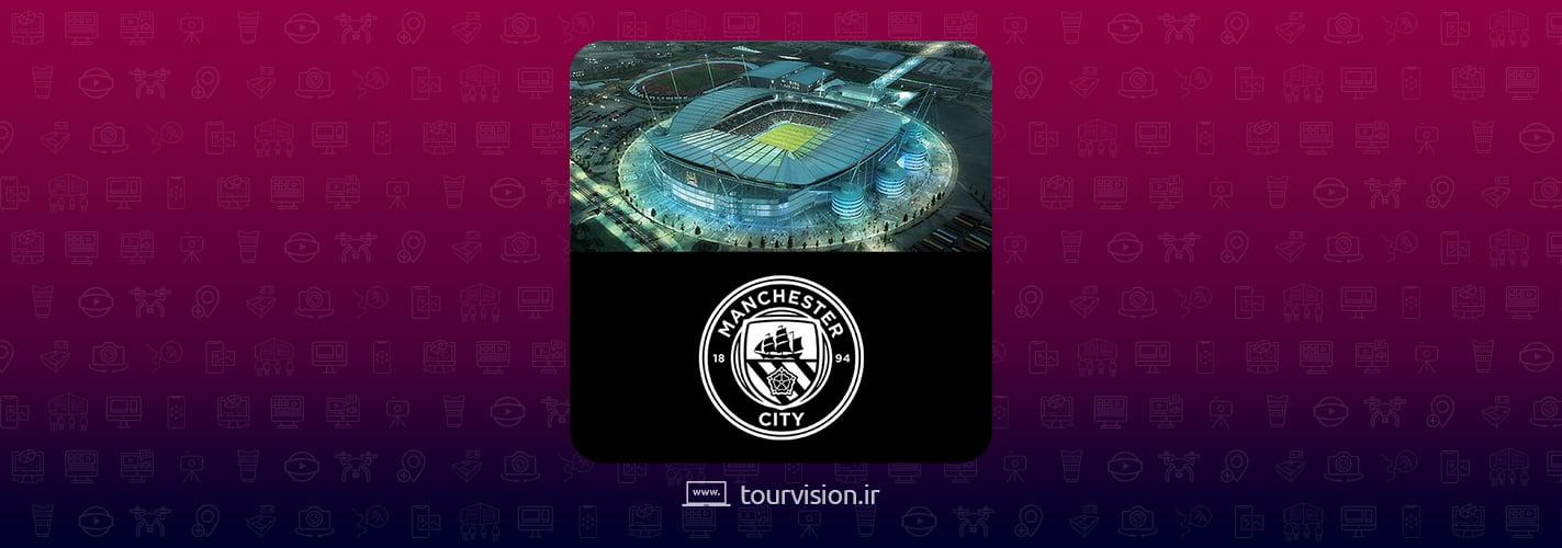 تور مجازی ورزشگاه منچسترسیتی   ورزشگاه اتحاد منچسترسیتی   لیگ برتر انگلیس  استادیوم Man City  استادیوم منچسترسیتی   هواداران Man City