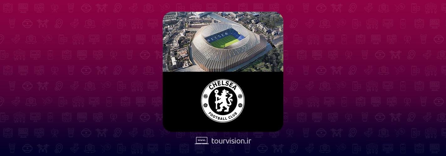 تور مجازی ورزشگاه چلسی | ورزشگاه استمفورد بریج شهر لندن | لیگ برتر انگلیس | استادیوم Chelsea | استادیوم چلسی | هواداران چلسی | Chelsea Stadium 360 | Stamford Bridge