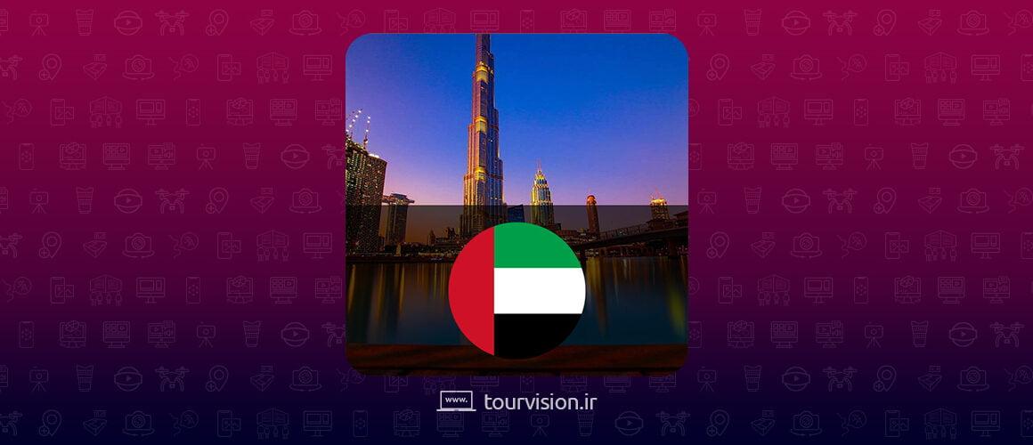 تور مجازی برج خلیفه دبی | برج خلیفه دوبی 360 | دوبی 360 | برج خلیفه 360 درجه | افکت اینستاگرام برج خلیفه | Burj Khalifa 360 | Dubai 360