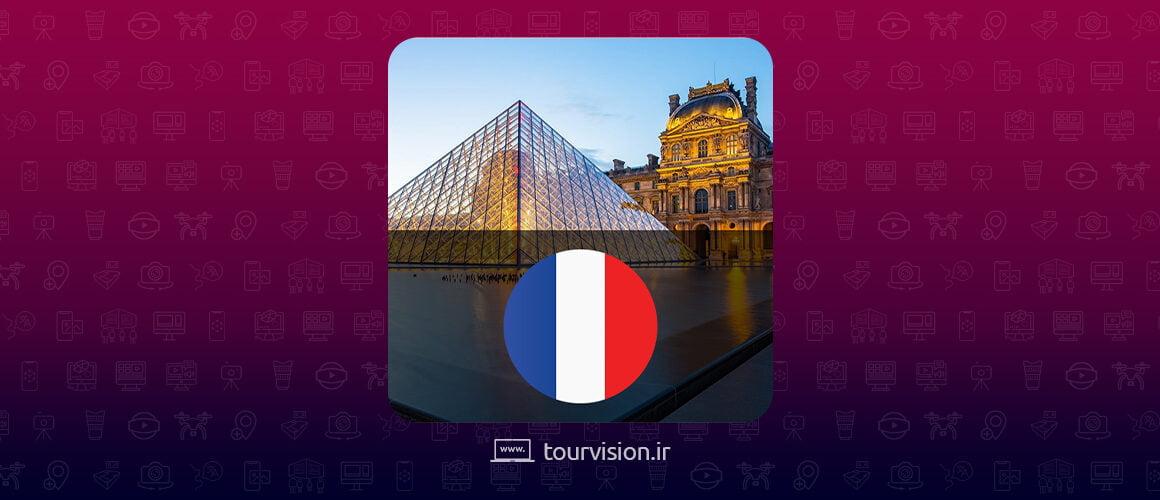 تور مجازی موزه لوور پاریس | موزه لوور پاریس 360 | پاریس 360 | موزه لوور 360 درجه | افکت اینستاگرام موزه لوور | Louvre Museum | Louvre Museum 360
