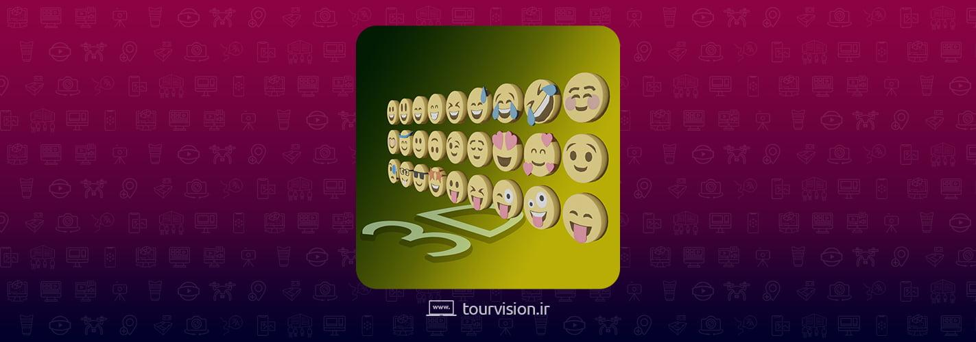 فیلتر ایموجی سه بعدی اینستاگرام   ایموجی پک سه بعدی   افکت ایموجی سه بعدی اینستاگرام   3D Emoji Pack   فیلتر ایموجی 3D