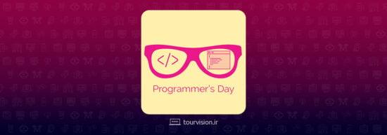 فیلتر روز برنامه نویس | 13 سپتامبر روز جهانی برنامه نویس مبارک | افکت روز برنامه نویسی | روز برنامه نویس در ایران | تبریک روز برنامه نویس