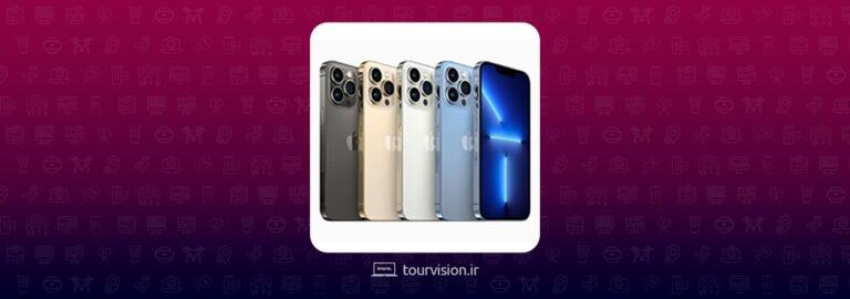 آیفون 13 پرومکس واقعیت افزوده اپل رنگ های مختلف